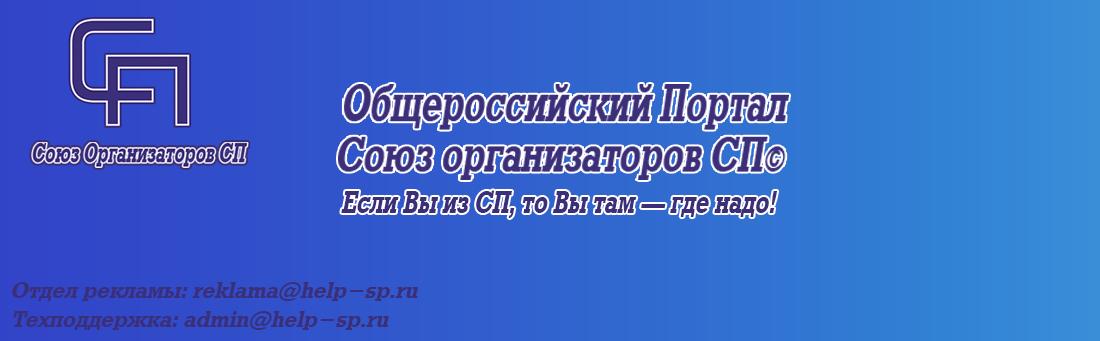 Союз организаторов СП Help-sp.ru